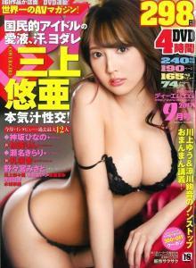 月刊DMM2017年9月号