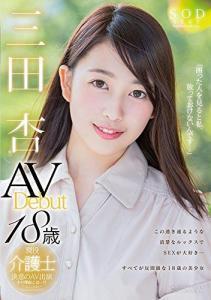 三田杏 AV Debut